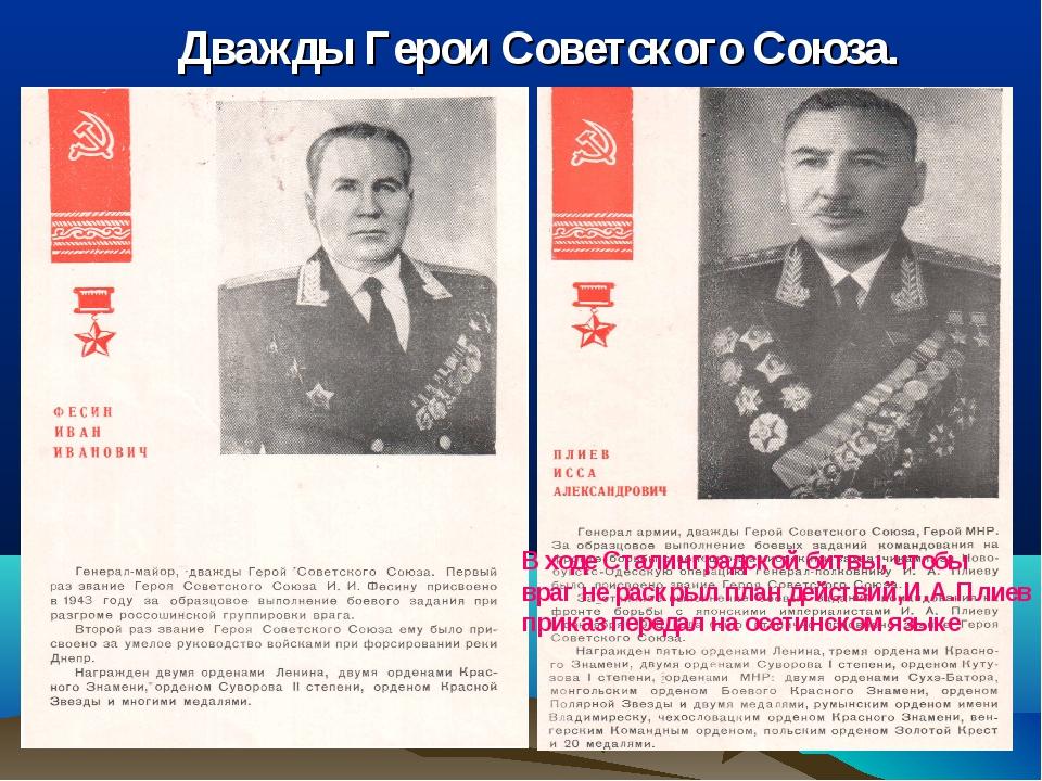 Дважды Герои Советского Союза. В ходе Сталинградской битвы, чтобы враг не рас...