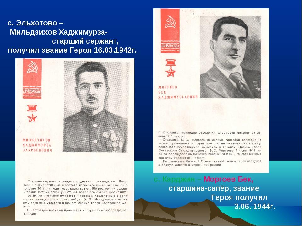 с. Эльхотово – Мильдзихов Хаджимурза- старший сержант, получил звание Героя 1...