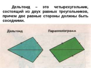 Дельтоид – это четырехугольник, состоящий из двух равных треугольников, прич