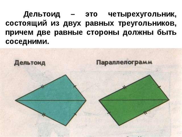 Дельтоид – это четырехугольник, состоящий из двух равных треугольников, прич...