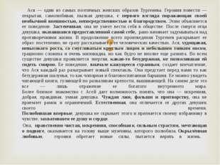 Ася — один из самых поэтичных женских образов Тургенева. Героиня повести — о