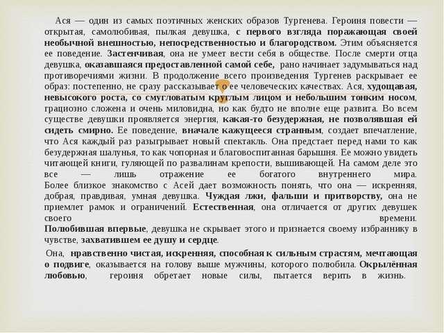 Ася — один из самых поэтичных женских образов Тургенева. Героиня повести — о...