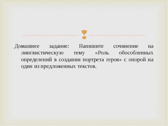Домашнее задание: Напишите сочинение на лингвистическую тему «Роль обособленн...