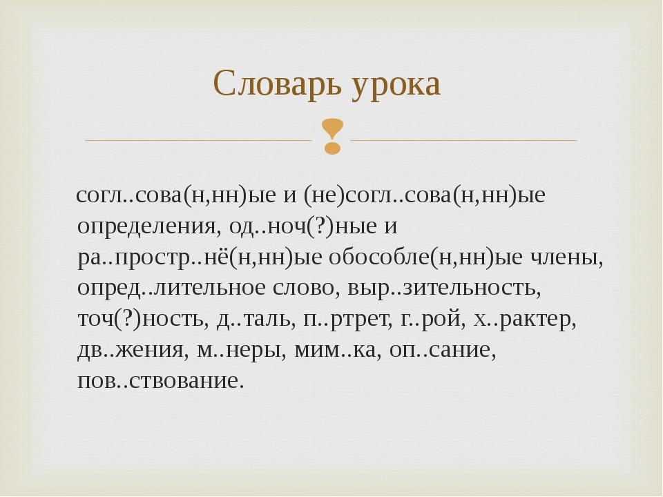 согл..сова(н,нн)ые и (не)согл..сова(н,нн)ые определения, од..ноч(?)ные и ра....
