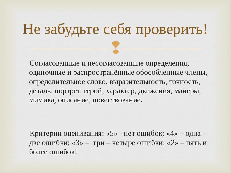 Согласованные и несогласованные определения, одиночные и распространённые об...