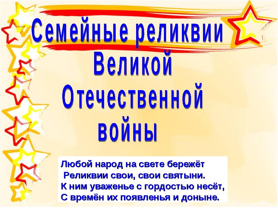 Любой народ на свете бережёт Реликвии свои, свои святыни. К ним уваженье с го...