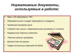 Нормативные документы, используемые в работе: Закон «Об образовании РФ». Обр
