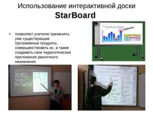 Использование интерактивной доски StarBoard позволяет учителю применять уже с