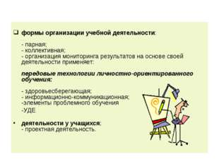 формы организации учебной деятельности: - парная; - коллективная; - организа
