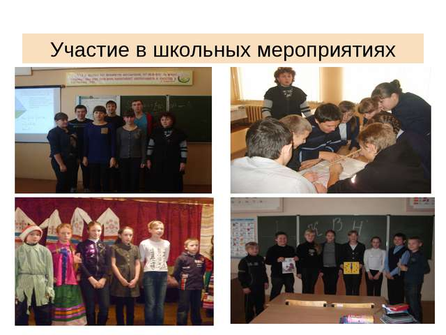 Участие в школьных мероприятиях Мудрых преподавателей слушали мы внимательно…
