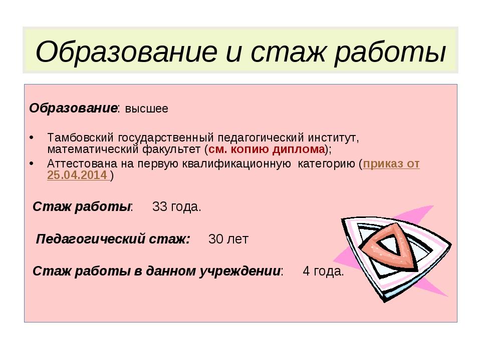 Образование и стаж работы Образование: высшее Тамбовский государственный педа...