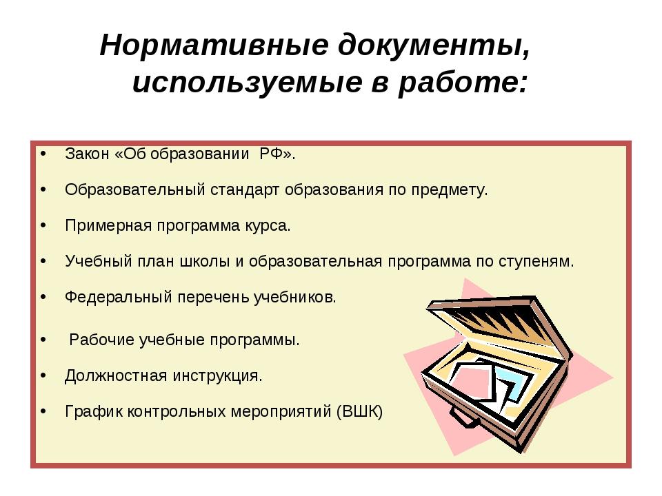 Нормативные документы, используемые в работе: Закон «Об образовании РФ». Обр...