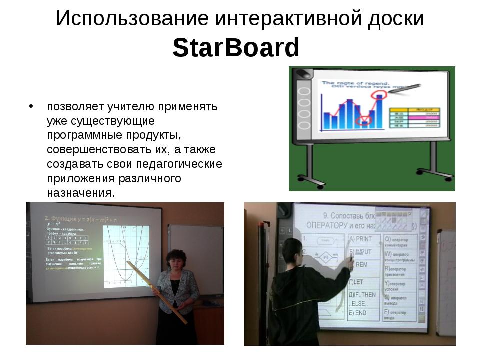 Использование интерактивной доски StarBoard позволяет учителю применять уже с...