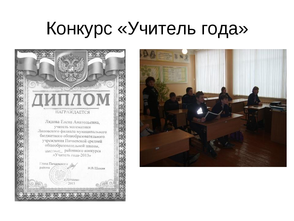 Конкурс «Учитель года»