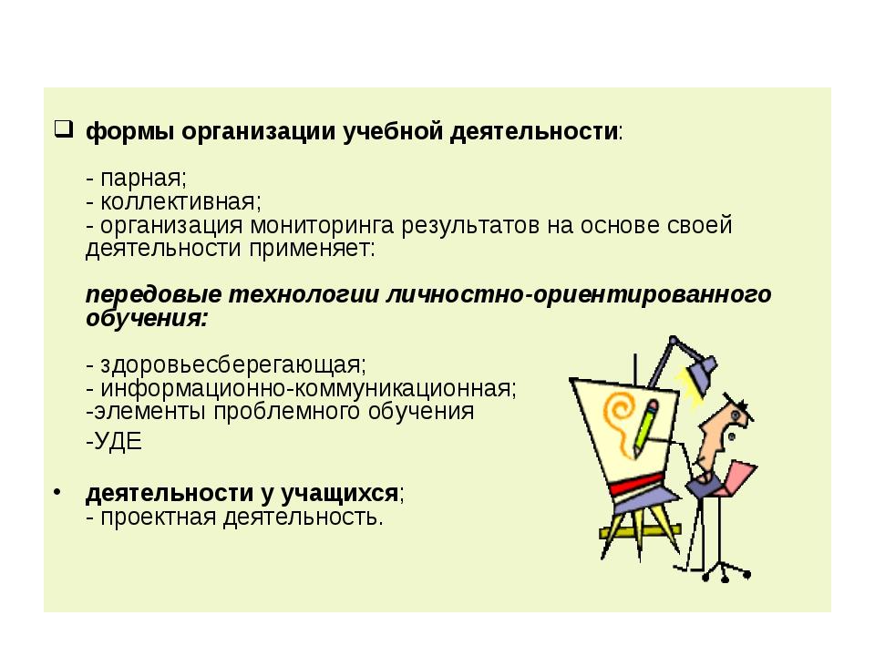 формы организации учебной деятельности: - парная; - коллективная; - организа...