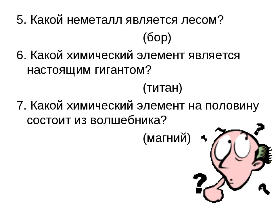 5. Какой неметалл является лесом? (бор) 6. Какой химический элемент является...