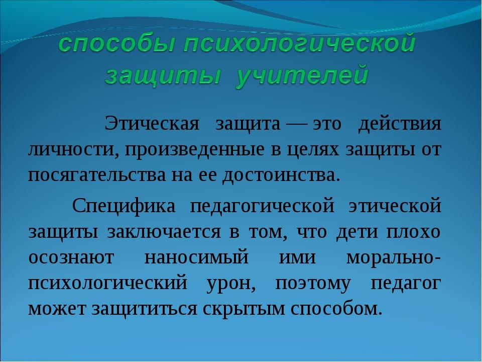 Этическая защита—это действия личности, произведенные в целях защиты от по...