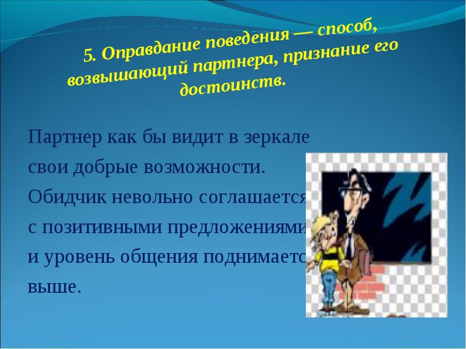 5. Оправдание поведения—способ, возвышающий партнера, признание его достоин...