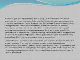 В течении трех дней продолжались бои за хутор. Лидия Ивановна, брат и мама п