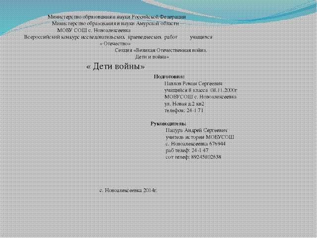 Министерство образования и науки Российской Федерации Министерство образован...