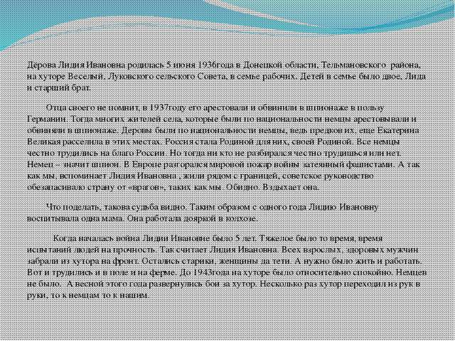 Дёрова Лидия Ивановна родилась 5 июня 1936года в Донецкой области, Тельманов...