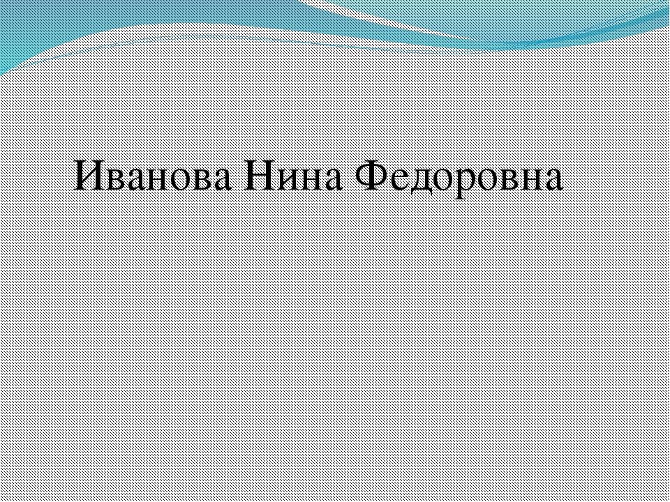 Иванова Нина Федоровна