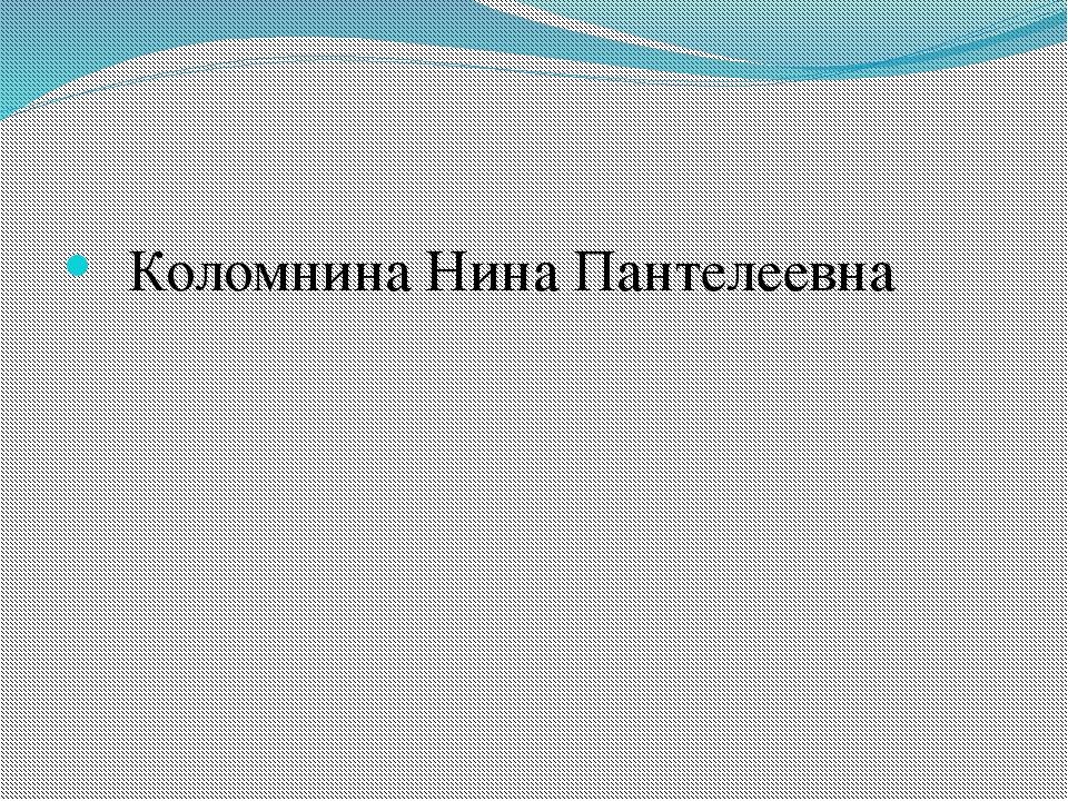 Коломнина Нина Пантелеевна