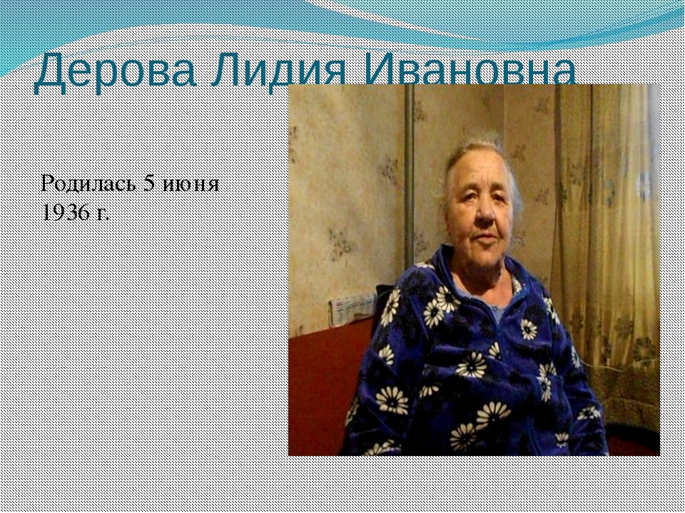 Дерова Лидия Ивановна Родилась 5 июня 1936 г.