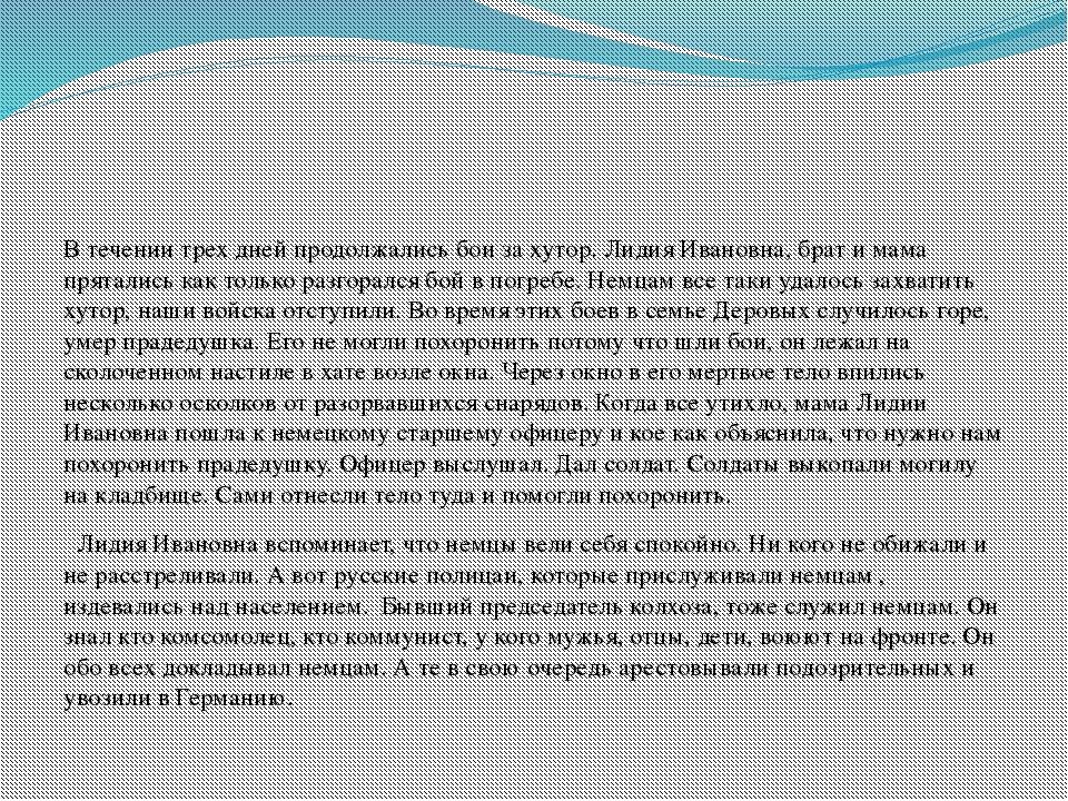 В течении трех дней продолжались бои за хутор. Лидия Ивановна, брат и мама п...