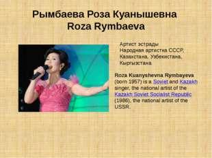 Рымбаева Роза Куанышевна Roza Rymbaeva Артист эстрады Народная артистка СССР,