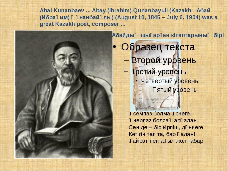 Абайдың шығарған кітаптарының бірі Abai Kunanbaev ... Abay (Ibrahim) Qunanbay...