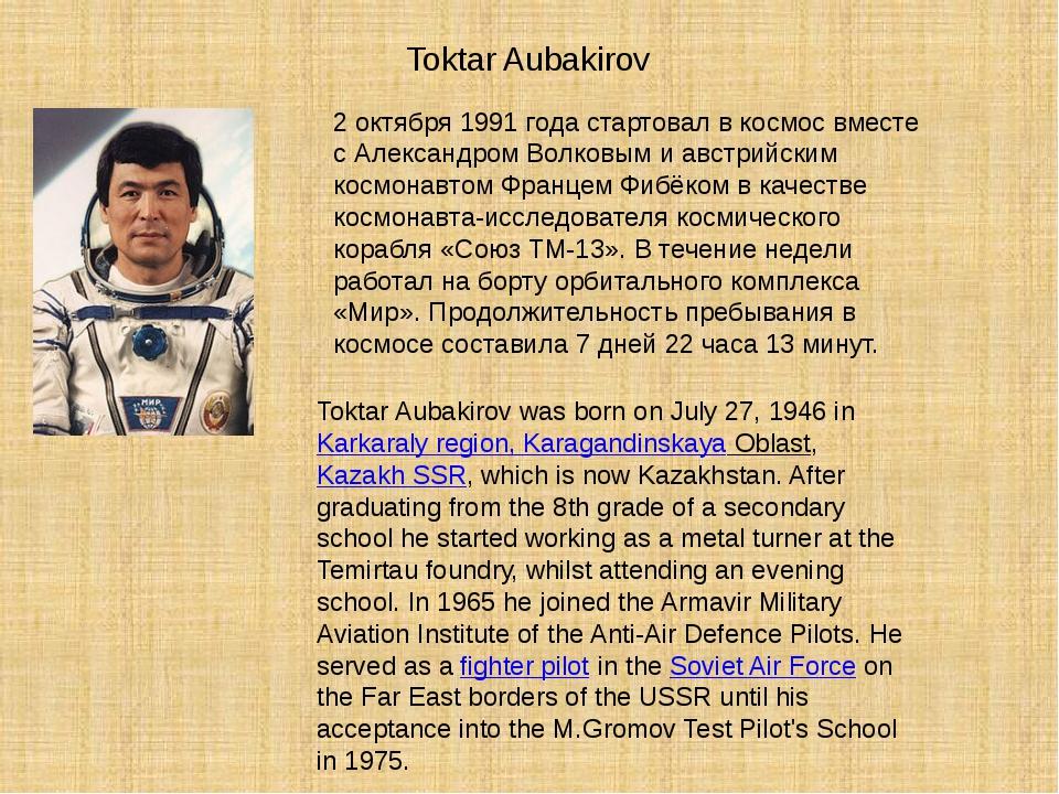 Toktar Aubakirov 2 октября 1991 года стартовал в космос вместе с Александром...