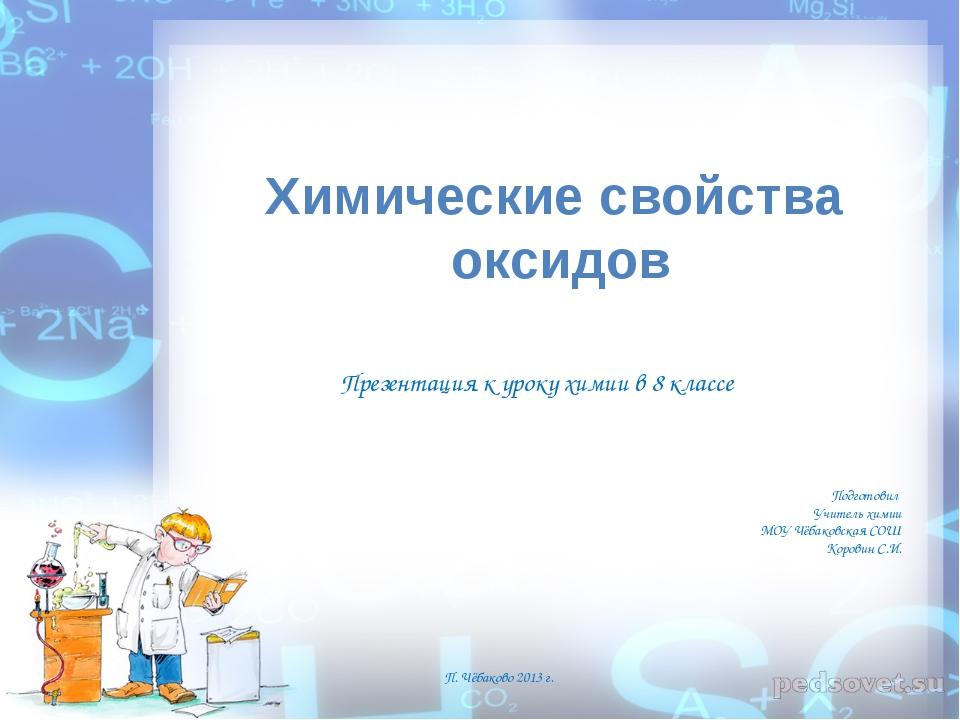Презентация к уроку химии в 8 классе Химические свойства оксидов Подготовил У...
