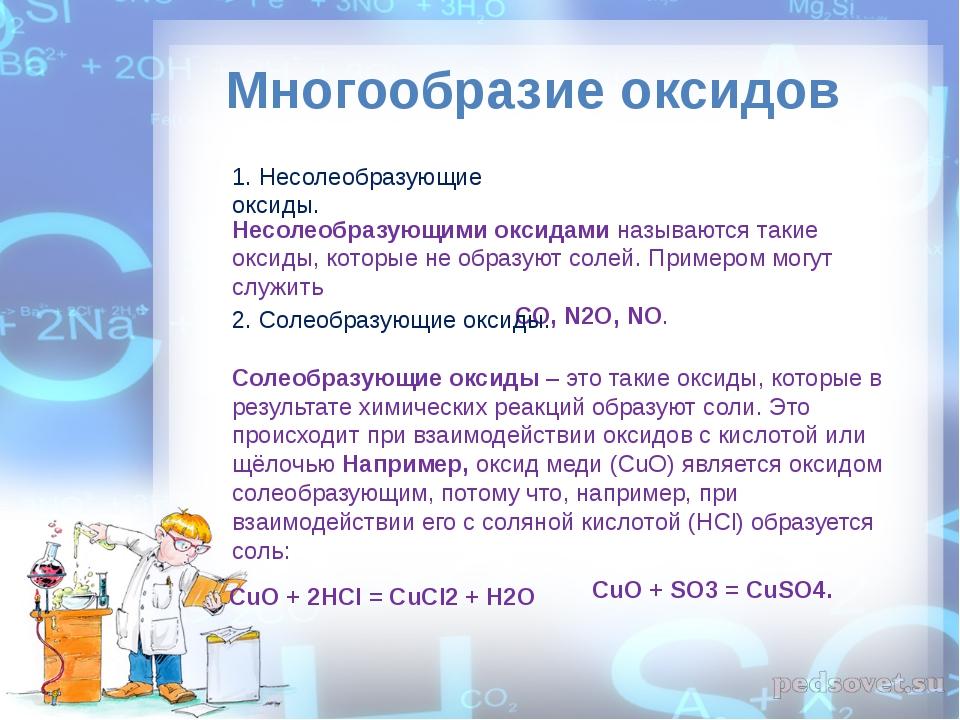 Многообразие оксидов 1. Несолеобразующие оксиды. Несолеобразующими оксидами н...