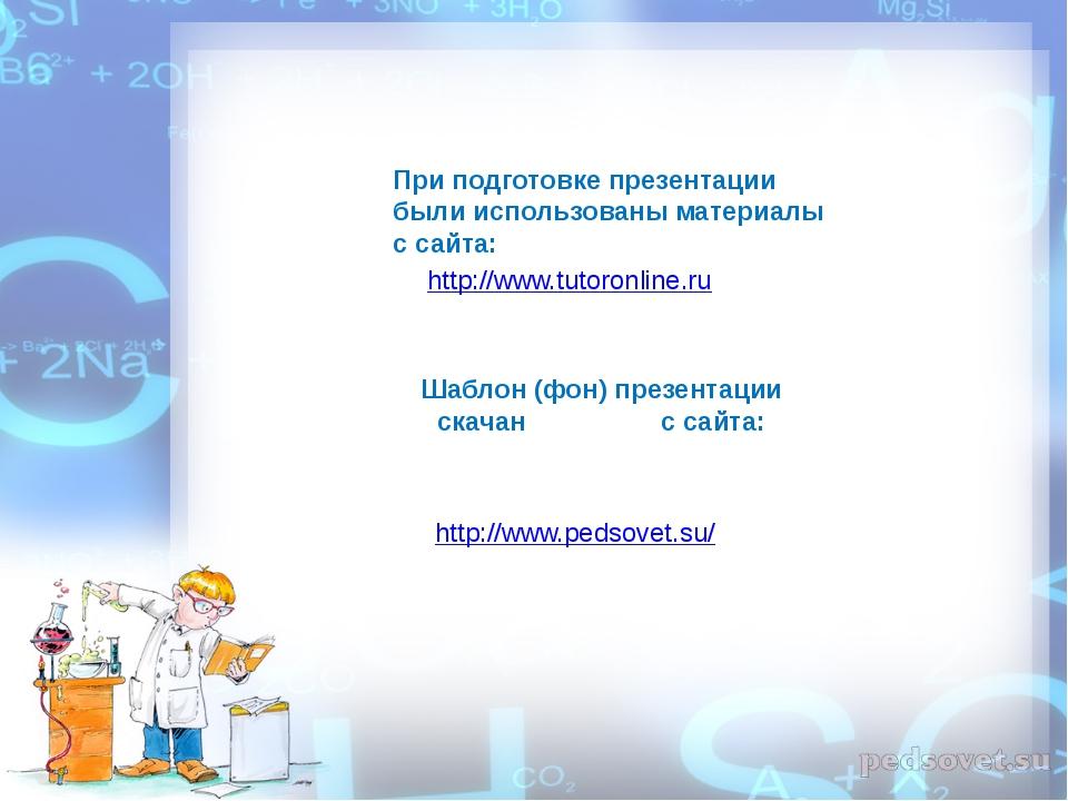 http://www.tutoronline.ru При подготовке презентации были использованы матери...