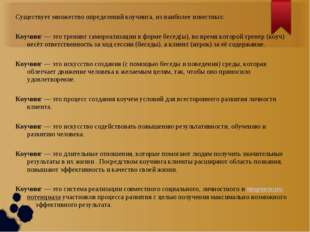 Существует множество определений коучинга, из наиболее известных: Коучинг— э