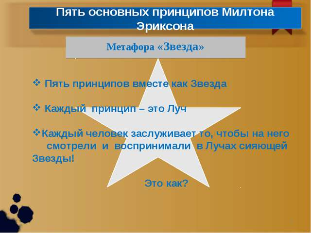 Метафора «Звезда» * Пять принципов вместе как Звезда Каждый принцип – это Луч...
