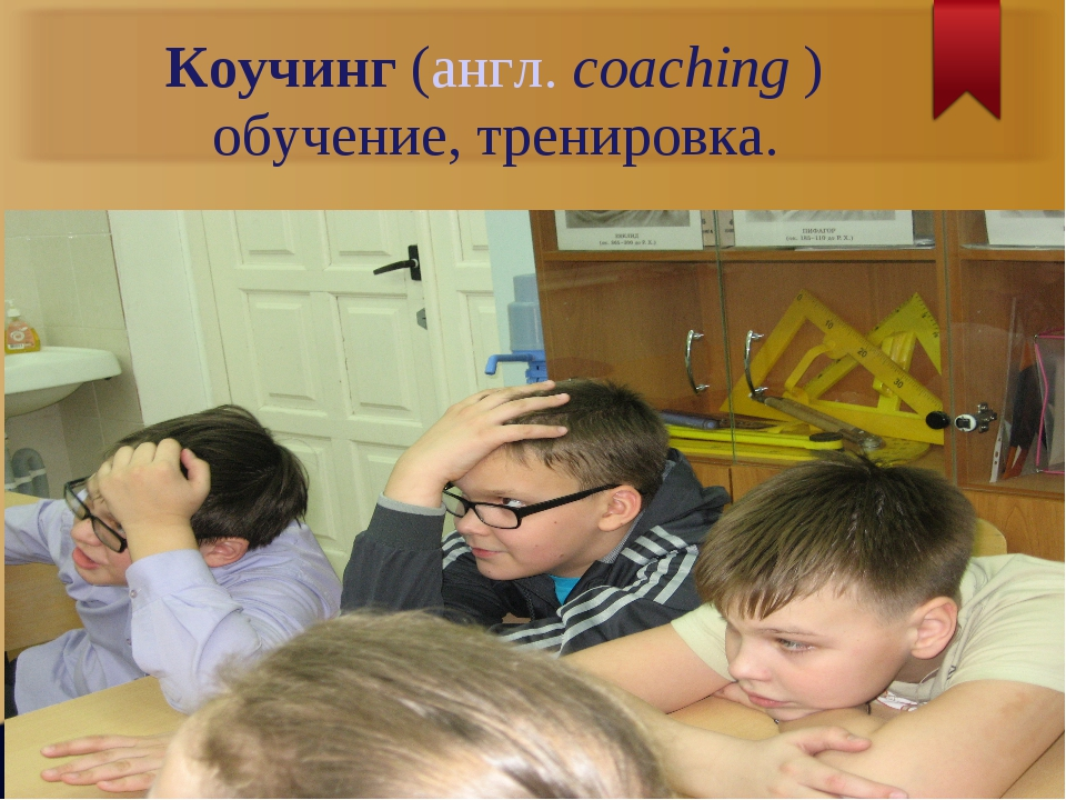 Коучинг(англ.coaching) обучение, тренировка.