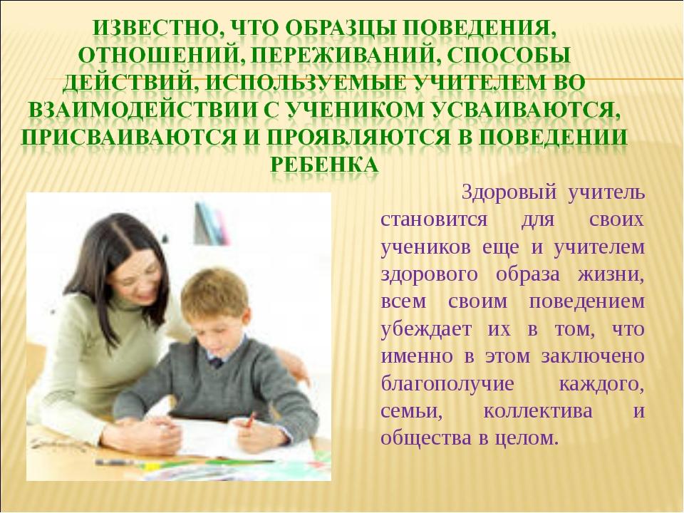 Здоровый учитель становится для своих учеников еще и учителем здорового обра...