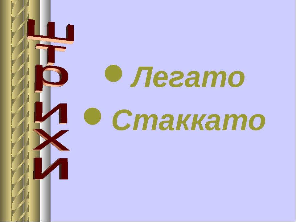 Легато Стаккато