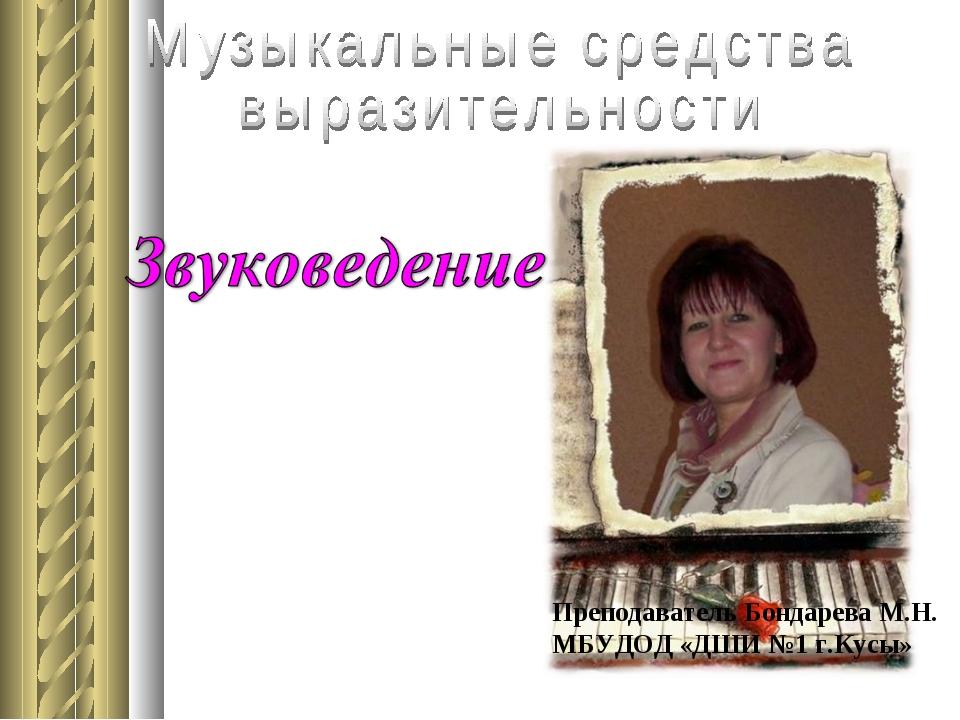 Преподаватель Бондарева М.Н. МБУДОД «ДШИ №1 г.Кусы»