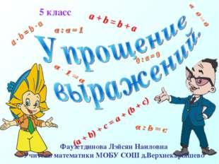 5 класс Фаузетдинова Лэйсян Наиловна Учитель математики МОБУ СОШ д.Верхнекары