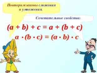 Повторим законы сложения и умножения. Сочетательные свойства:
