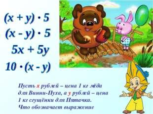 Задача. Пусть х рублей – цена 1 кг мёда для Винни-Пуха, а у рублей – цена 1 к
