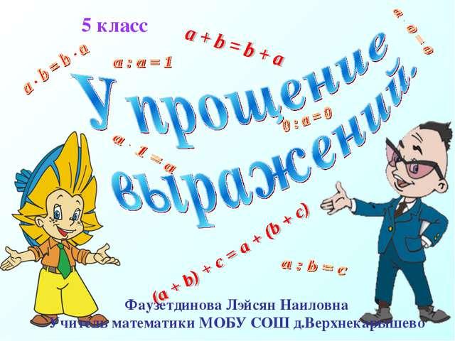 5 класс Фаузетдинова Лэйсян Наиловна Учитель математики МОБУ СОШ д.Верхнекары...