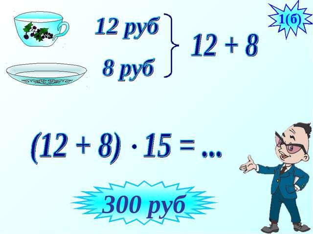1(б) 300 руб