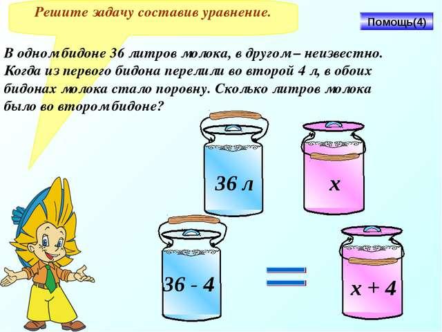 Решите задачу составив уравнение. В одном бидоне 36 литров молока, в другом –...