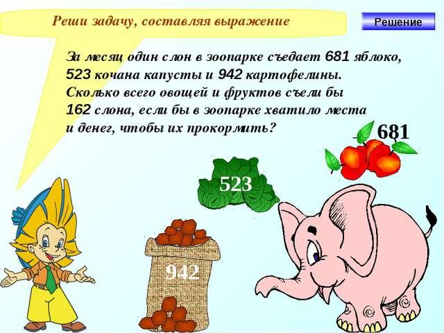 Реши задачу, составляя выражение За месяц один слон в зоопарке съедает 681 яб...