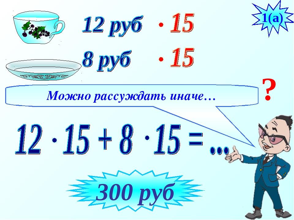 1(а) 300 руб Можно рассуждать иначе… ?