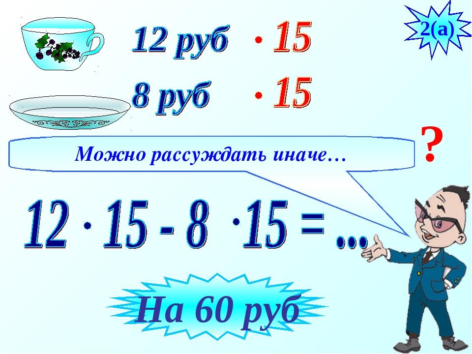2(а) На 60 руб Можно рассуждать иначе… ?